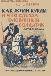 Как жили куклы и что сделал оловянный солдатик<br />(Детская сказка) - Неверов Александр Сергеевич