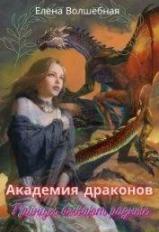 Академия драконов. Принцы бывают разные (СИ) - Волшебная Елена
