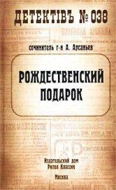 Рождественский подарок - Арсаньев Александр