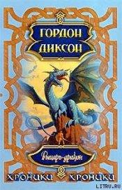 Рыцарь-Дракон - Диксон Гордон Руперт