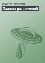 Планета развлечений - Трапезников Владимир