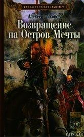 Возвращение на Остров Мечты - Тихонов Алексей
