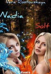 Nadia i Solt (СИ) - Ростовская Вера