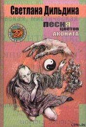 Песня цветов аконита - Дильдина Светлана