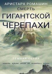 Смерть гигантской черепахи (СИ) - Ромашин Аристарх