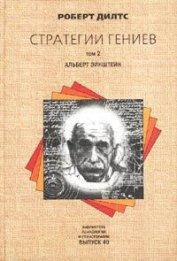 Книга Стратегии гениев. Том 2. Альберт Эйнштейн - Автор Дилтс Роберт