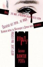 Вурд. Богиня вампиров (СИ) - Егорова Яна