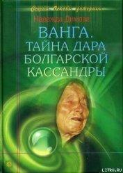 Ванга. Тайна дара болгарской Кассандры