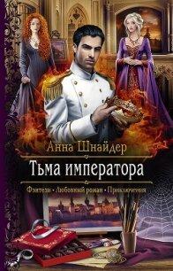 Тьма императора - Шнайдер Анна
