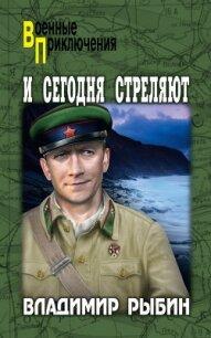 И сегодня стреляют - Рыбин Владимир Алексеевич