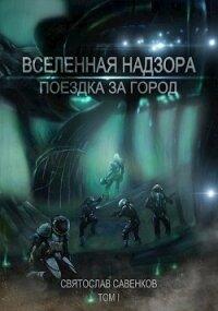 Поездка за город. Том 1 (СИ) - Савенков Святослав