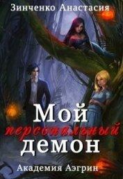 Мой персональный демон (СИ) - Зинченко Анастасия