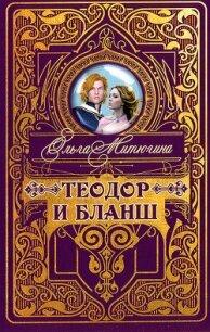 Теодор и Бланш - Митюгина Ольга