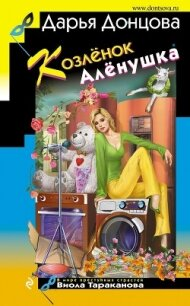 Козлёнок Алёнушка - Донцова Дарья