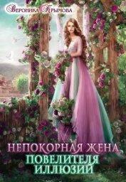 Непокорная жена повелителя иллюзий (СИ) - Крымова Вероника