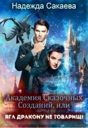 Академия Сказочных Созданий, или Яга дракону не товарищ! (СИ) - Сакаева Надежда Сергеевна
