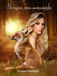 История лисы-метаморфа (СИ) - Катрин Селина