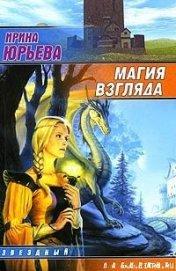 Магия взгляда. Часть 1: Руни - Юрьева Ирина