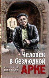 Человек в безлюдной арке - Шарапов Валерий
