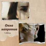 """Окна напротив (СИ) - """"N.Milena"""""""