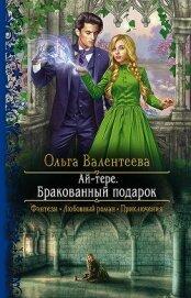 Бракованный подарок (СИ) - Валентеева Ольга