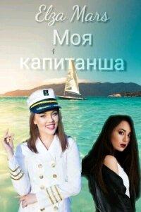 """Моя капитанша (СИ) - """"Elza Mars"""""""