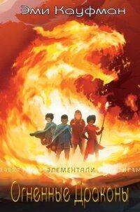 Огненные драконы (ЛП) - Кауфман Эми