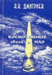 Космоземные связи и НЛО - Дмитриев Алексей Николаевич