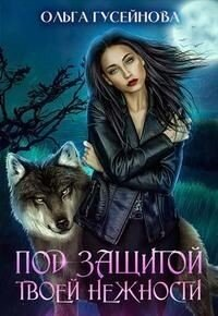 Под защитой твоей нежности (СИ) - Гусейнова Ольга