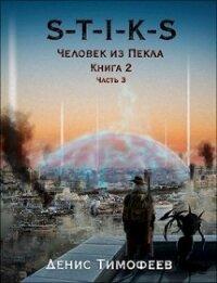 S-T-I-K-S. Человек из Пекла. Книга 2. Часть 3 (СИ) - Тимофеев Денис