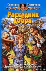 Рассадник добра - Дмитриева Светлана