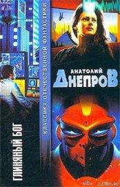 Глиняный бог - Днепров Анатолий
