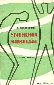 Уравнения Максвелла - Днепров Анатолий