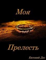 Моя Прелесть (СИ) - Дес Евгений