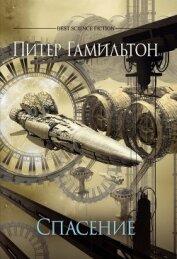 Спасение (ЛП) - Гамильтон Питер Ф.