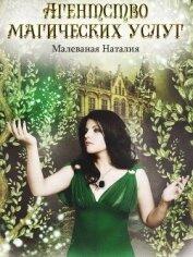 Агентство магических услуг 2 (СИ) - Малеваная Наталия