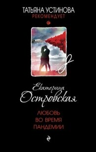 Любовь во время пандемии - Островская Екатерина