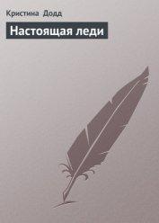 Настоящая леди (Тайный дневник) - Додд Кристина