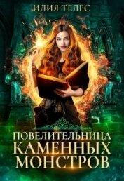 Повелительница каменных монстров (СИ) - Ильина Настя