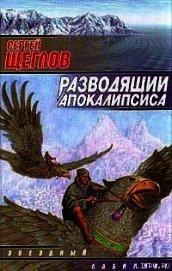 Разводящий Апокалипсиса - Щеглов Сергей Игоревич