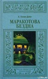 Маракотова бездна - Дойл Артур Игнатиус Конан