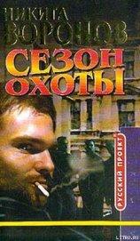 Сезон охоты - Воронов Никита