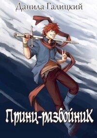 Принц-Разбойник (СИ) - Галицкий Данила
