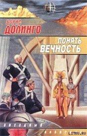 Другое место (Понять вечность) - Долинго Борис