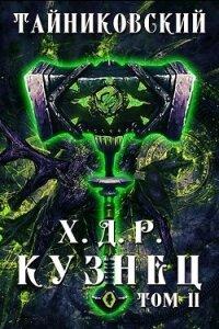 """Кузнец. Том II (СИ) - """"Тайниковский"""""""