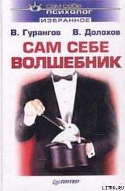 Книга Сам себе волшебник - Автор Долохов Владимир Афанасьевич