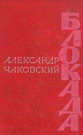 Блокада. Книга 3 - Чаковский Александр Борисович