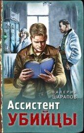 Ассистент убийцы - Шарапов Валерий