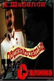 Книга Одиннадцатый удар товарища Сталина - Автор Шабалов Александр Аркадьевич