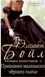 Признание маленького черного платья (ЛП) - Бойл Элизабет